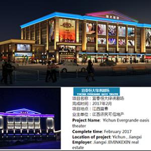 宜春恒大绿洲剧场