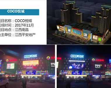 COCO悦城