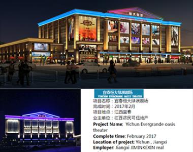 景德镇宜春恒大绿洲剧场