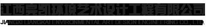 江西亮凯环境艺术设计raybet雷竞技登录有限公司